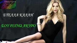 Σου ρίχνω άκυρο ~ Στέλλα Καλλή // Stella Kalli ~ Sou rihno akyro