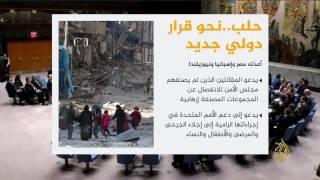 حلب.. نحو قرار دولي جديد