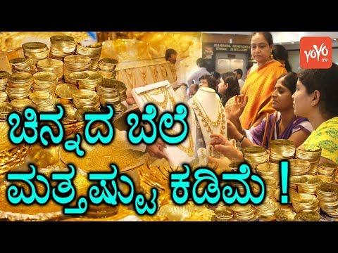 ಇಳಿದು ಬಂದಿದೆ  ಬಂಗಾರದ ಬೆಲೆಗಳು! | Gold and Silver Rates Again Fall Down Kannada | YOYO TV Kannada News