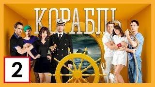 Сериал Корабль 2 сезон 2 серия СТС