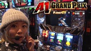 A1GP 7thシーズン#002 ARROW寝屋川池田店(出演:まぁさ) thumbnail
