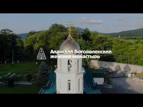 Аланский Богоявленский женский монастырь. Северная Осетия