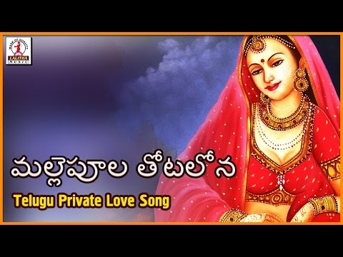 Telangana Private Folk Songs | Malle Poola Thotalona Telugu DJ Songs | Lalitha Audios And Videos