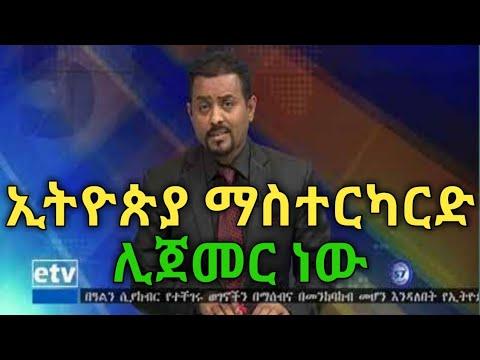 Master card for Ethiopia