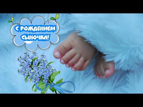 С рождением сыночка!!! Поздравление с новорождённым!!!