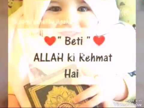 Beti ki Islam mai kia ahmiyat hai:Must watch! (Best Islamic Whatsapp Status)