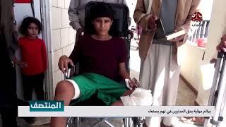جرائم حوثية بحق المدنيين في نهم بصنعاء  | تقرير محمد عبدالكريم