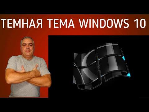 Как включить темную тему в Windows 10? Персонализация. Режимы Windows. Режимы приложений.