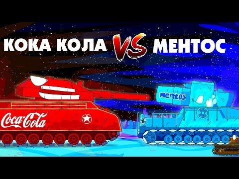 КОКА-КОЛА Ратте против МЕНТОС монстр - Мультики про танки
