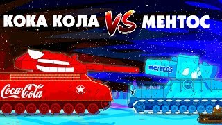 COCA COLA Ratte vs MENTOS monster - Cartoons about tanks