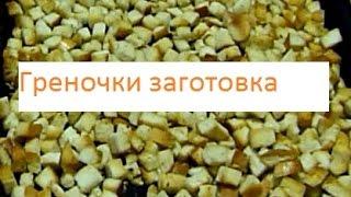 Как сделать гренки (сухарики) для салатов и супов-пюре | Лысый Повар