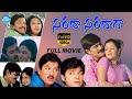 Sarada Saradaga Full Movie | Rajendra Prasad, Srikanth, Sindhu Tolani | SV Krishna Reddy