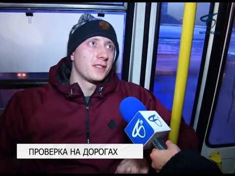 «Молодёжка ОНФ» в Белгороде проверяет автобусы и троллейбусы