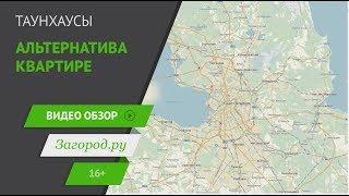 видео Новостройки Ленинградской области