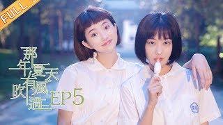 《那年夏天有风吹过》第5集 我的愿望是... Wind Blew That Summer  EP5【芒果TV独播剧场】