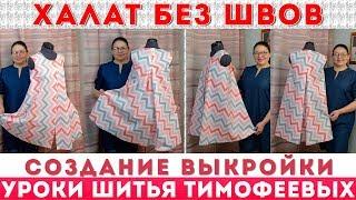 халат без швов создание выкройки уроки шитья тимофеева тамара