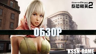 Counter Strike online 2 Обзор molo4nuk