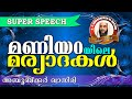 Kudumba Jeevitham Islamil Islamic Speeches video