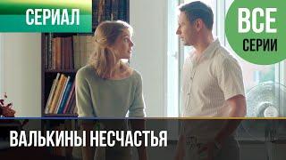 ▶️ Валькины несчастья - Все серии - Мелодрама | Фильмы и сериалы - Русские мелодрамы