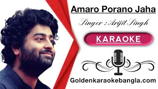 Amaro Porano jaha Chay | Arijit Singh | Demo