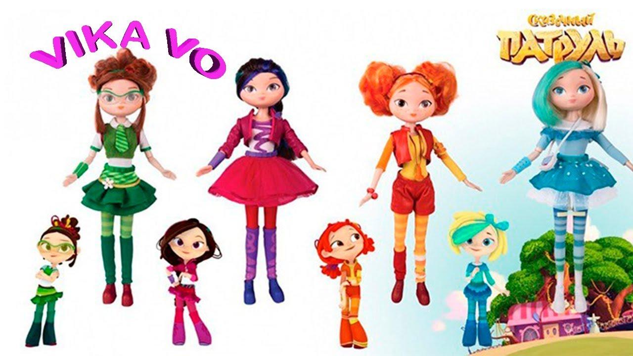 Картинки новые куклы сказочный патруль