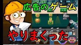 【工場の覇者】広告で見かけたゲームやってくシリーズ screenshot 4