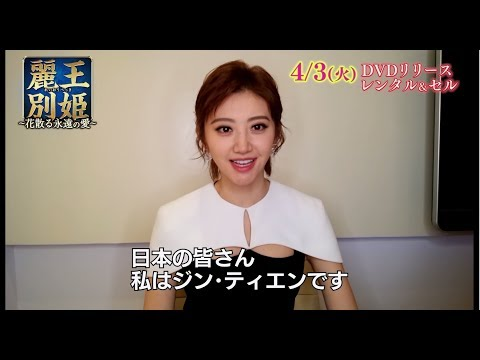 ジン・ティエンからの公式メッセージ到着DVD麗王別姫~花散る永遠の愛~リリース