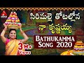 Sirimalle Thotallona Kolatam Song 2018  by Telangana Jagruthi Kodari Srinu| New Folk Songs