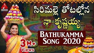 Sirimalle Thotallona Kolatam Song 2018  by Telangana Jagruthi Kodari Srinu| New Folk Songs