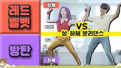 (ENG) 방탄과 레드벨벳의 춤을 동시에 춰본다면? [이세퀴] EP.04  BTS-Velvet gave a hard time to Stray Kids… How come?