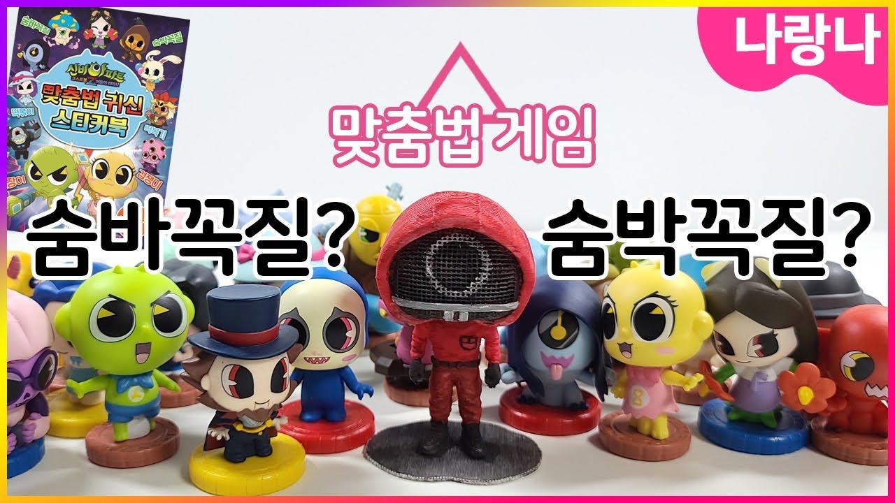 ⁉헷갈리는 맞춤법게임을 시작한다! | 나랑나 상황극 | 맞춤법 귀신 스티커북 | shinbi house puppetshow