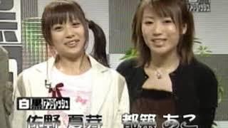 2005年 A15 アルティメットガール(本放送) & LOVE❤️ LOVE?(再放送)より。 福圓美里さんと宮野真守さんの名前は.