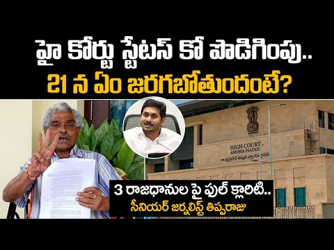 What Happens In High Court Over AP 3 Capitals || Sr Journalist Tipparaju Gives Clarity || SN