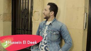 Hussein El Deek - Mahlaki [Official Music Video] (2016) / حسين الديك - محلاكي
