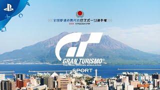 全国都道府県対抗eスポーツ選手権 2020 KAGOSHIMA グランツーリスモSPORT部門