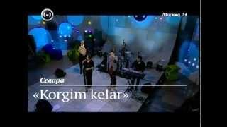 "Севара - Korgim Kelar (ТК ""Москва 24"")"