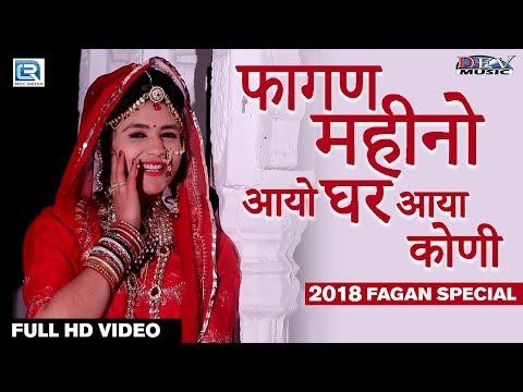 2019 Rajasthani Fagan Geet | फागण महीनो आयो घर आया कोणी | Gori Nagori | कालूराम बिखरनिया, मंगल सिंह