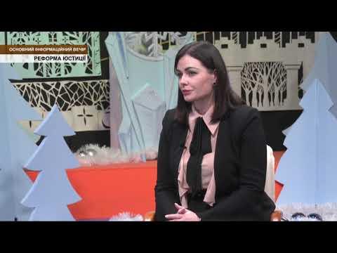 TV7plus Телеканал Хмельницького. Україна: TV7+ РЕФОРМА ЮСТИЦІЇ. Оновний інформаційний вечір.