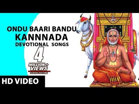 Ondu Baari Bandu - S P balasubrahmanyam | Kannada Devotional Songs | Raghavendra Swamy Kannada Songs