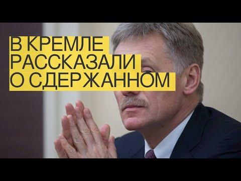 ВКремле рассказали осдержанном оптимизме поповоду Украины