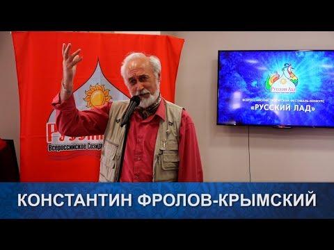 Поэт Константин Фролов-Крымский в Москве