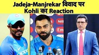 Jadeja- Manjrekar विवाद पर Virat Kohli ने क्या कहा | Sports Tak | #cwc2019