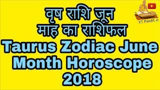 वृष राशि जून माह का राशिफल | Vrish Rashi / Taurus Zodiac June Month Horoscope