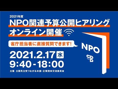 2021年度NPO関連予算公開ヒアリング