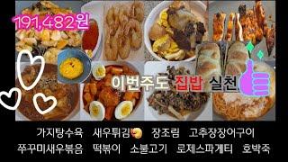 집밥 (가지탕수육,새우튀김,장조림,고추장장어구이,쭈꾸미…