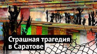 Убийство Лизы Киселёвой: причины трагедии