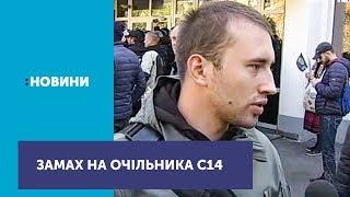 """Бойову гранату кинули в помешкання очільника організації """"С14"""" Сергія Мазура"""