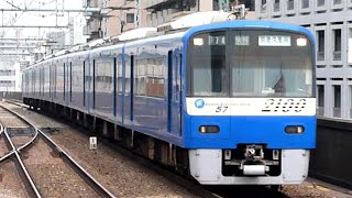 京急電鉄 2100形先頭車2157編成KEIKYU BLUE SKY TRAIN 京急鶴見駅