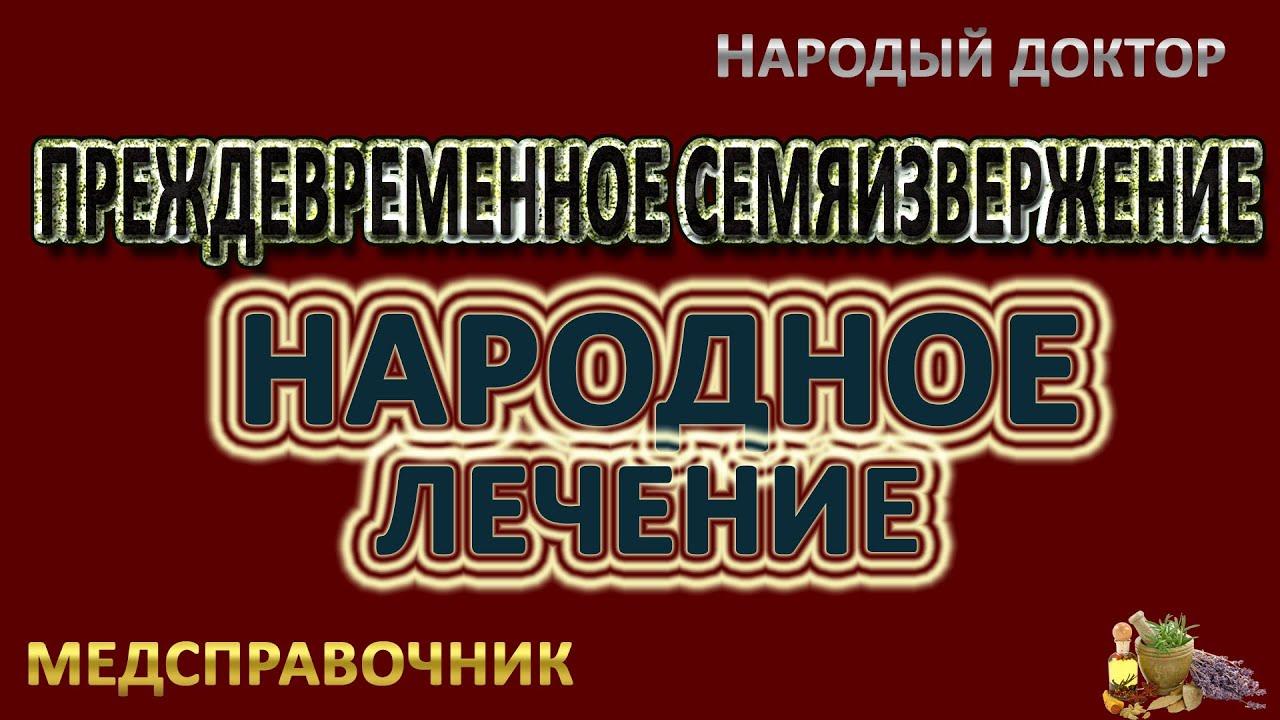 kak-izbavitsya-ot-prezhdevremennoy-eyakulyatsii