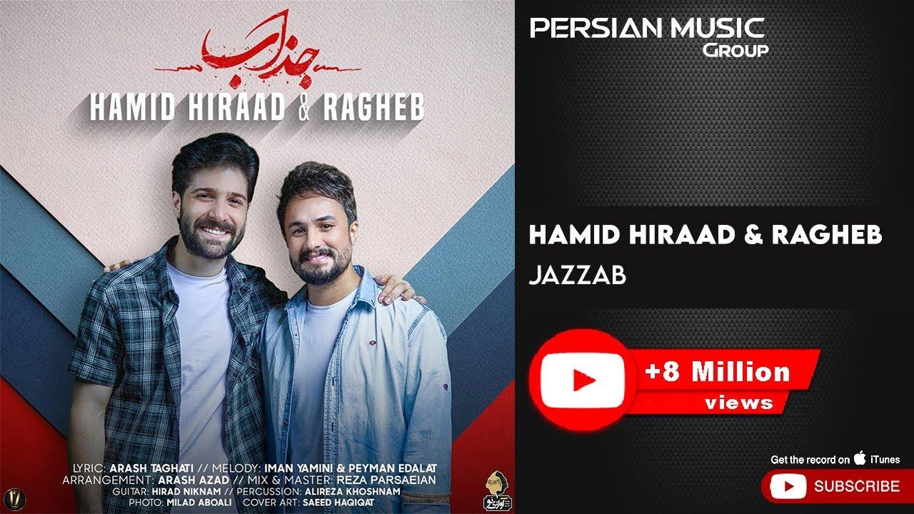 Download Hamid Hiraad & Ragheb - Jazzab ( حمید هیراد و راغب - جذاب )